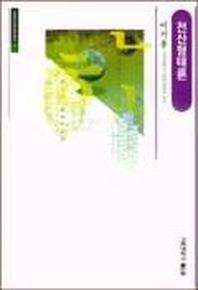 전산형태론(인문사회과학총서 23)