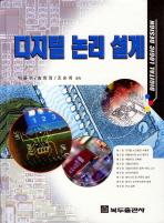 디지털 논리 설계(제2판)