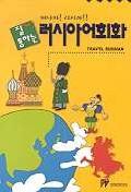 잘통하는 러시아어 회화
