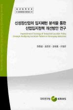 신성장산업의 입지패턴 분석을 통한 산업입지정책 개선방안 연구