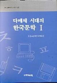 다매체 시대의 한국문학 1