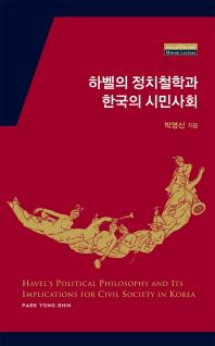 하벨의 정치철학과 한국의 시민사회