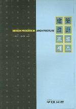 건축설계 프로세스