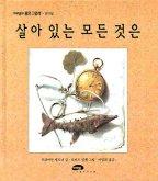 살아 있는 모든 것은(마루벌의 좋은그림책 18)