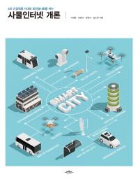 4차 산업혁명 시대와 초연결사회를 여는 사물인터넷 개론