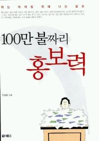 100만 불짜리 홍보력