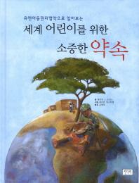세계 어린이를 위한 소중한 약속