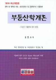 부동산학개론(2018)