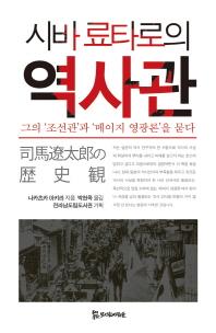 시바 료타로의 역사관
