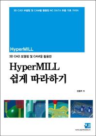 3D CAD 모델링 및 CAM을 활용한 하이퍼밀(hyperMILL) 쉽게 따라하기