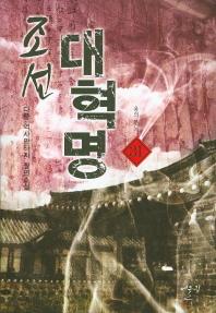 조선 대혁명. 31: 용의 분노