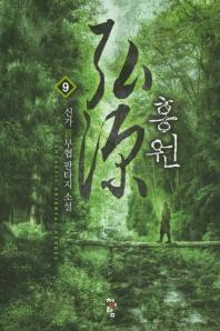 홍원. 9