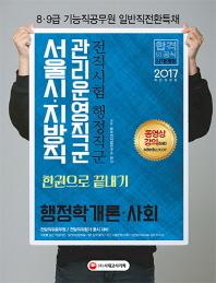 행정학개론 사회 한권으로 끝내기(서울시 지방직 관리운영직군)(2017)