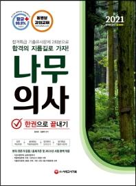 나무의사 한권으로 끝내기(2021)