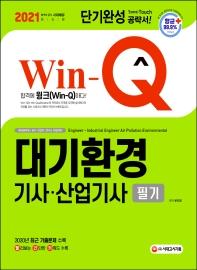 Win-Q 대기환경기사 산업기사 필기 단기완성(2021)