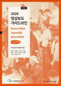 영상보도 가이드라인(큰글씨책)(2020)