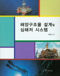 해양구조물 설계 및 심해저 시스템