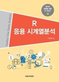 R 응용 시계열분석
