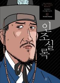 박시백의 조선왕조실록. 12: 인조실록