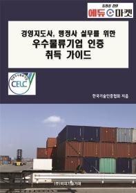 경영지도사, 행정사 실무를 위한 우수물류기업 인증 취득 가이드