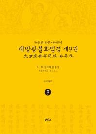 독송본 한문·한글역 대방광불화엄경. 9: 화장세계품(2)