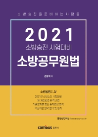 소방공무원법(2021)