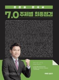 커넥츠 공단기 전한길 한국사 7.0 주제별 최종점검(2020)