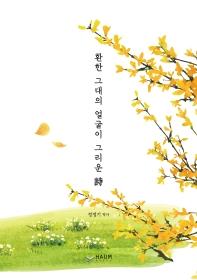 환한 그대의 얼굴이 그리운 시