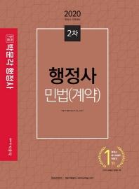 합격기준 박문각 민법(계약)(행정사 2차)(2020)