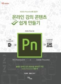 Adobe Presenter를 활용한 온라인 강의 콘텐츠 쉽게 만들기