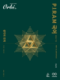 P.I.R.A.M (피램) 고등 국어 화법과 작문 생각의 전개(2021)(2022 수능대비)