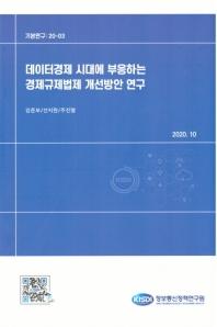 데이터경제 시대에 부응하는 경제규제법제 개선방안 연구