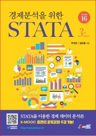 경제분석을 위한 STATA Version 16