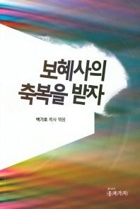 보혜사의 축복을 받자