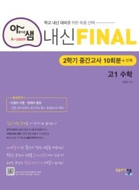 아샘 내신 파이널 고등 수학 고1 2학기 중간고사 10회분+부록(2020)