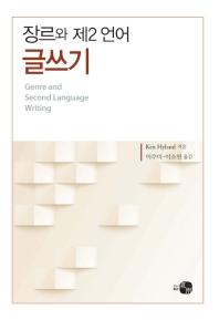 장르와 제2 언어 글쓰기