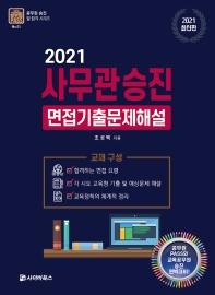 사무관승진 면접 기출문제해설(2021)
