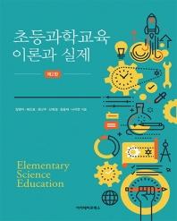 초등과학교육: 이론과 실제