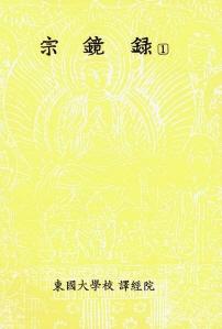 한글대장경 106 사전부6 종경록1 (宗鏡錄1)