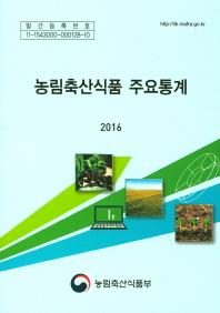 농림축산식품 주요통계(2016)