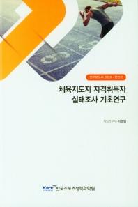 체육지도자 자격취득자 실태조사 기초연구