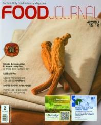 식품저널(2021년 2월호)