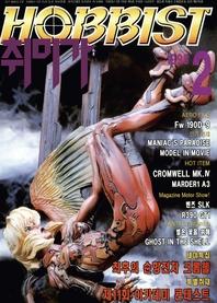 취미가 호비스트 디지털 영인본 Vol.78 - 1998년 2월 호