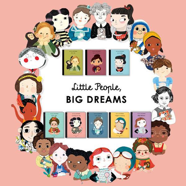 리틀피플빅드림스 (전 8권) / Little People Gib Dreams 여성 인물그림책 프리다칼로 마리퀴리 제인구달