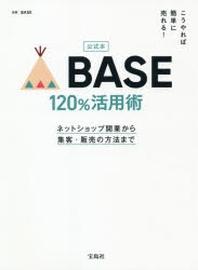 公式本BASE120%活用術 こうやれば簡單に賣れる! ネットショップ開業から集客.販賣の方法まで