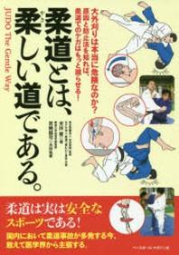 柔道とは,柔しい道である. 大外刈りは本當に危險なのか?原因と防止法を知れば,柔道でのケガはもっと減らせる!