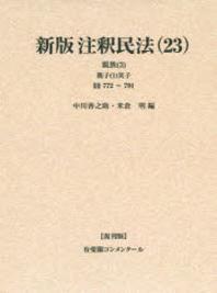 注釋民法 23 復刊版 オンデマンド版