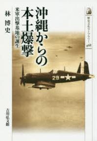 沖繩からの本土爆擊 米軍出擊基地の誕生