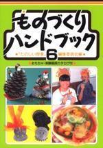 ものづくりハンドブック 6