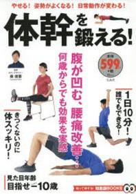 體幹を鍛える!